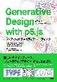Generative Design with p5.js ウェブでのクリエイティブ・コーディング