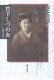 竹下しづの女 理性と母性の俳人 1887-1951
