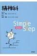 精神科 Simple Step SERIES