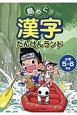 島めぐり漢字たんけんランド 小学5・6年生 朝日小学生新聞の学習シリーズ