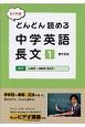 たくや式 どんどん読める中学英語 長文 中1 be動詞・一般動詞(現在形) (1)