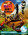 EX MOVE 猛毒の生きもの 講談社の動く図鑑MOVE