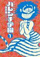 ハレンチ学園<50周年記念愛蔵版> (1)