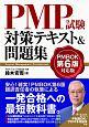 PMP試験対策テキスト&問題集<PMBOK第6版対応版>