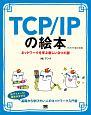 TCP/IPの絵本<第2版> ネットワークを学ぶ新しい9つの扉