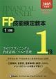 FP技能検定教本 1級 1分冊 ライフプランニングと資金計画/リスク管理 2018