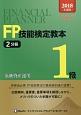 FP技能検定教本 1級 2分冊 金融資産運用 2018