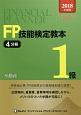 FP技能検定教本 1級 4分冊 不動産 2018