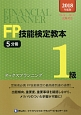 FP技能検定教本 1級 5分冊 タックスプランニング 2018