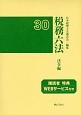 税務六法 法令編 平成30年