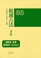 税務六法 通達編 平成30年