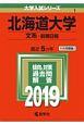 北海道大学 文系-前期日程 2019 大学入試シリーズ1