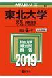 東北大学 文系-前期日程 2019 大学入試シリーズ15