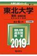 東北大学 理系-前期日程 2019 大学入試シリーズ16