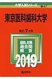 東京医科歯科大学 2019 大学入試シリーズ47