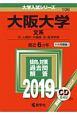 大阪大学 文系 2019 大学入試シリーズ106