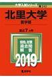 北里大学 医学部 2019 大学入試シリーズ242