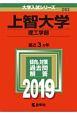 上智大学 理工学部 2019 大学入試シリーズ283