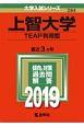 上智大学 TEAP利用型 2019 大学入試シリーズ284