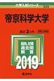 帝京科学大学 2019 大学入試シリーズ329