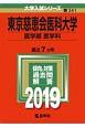 東京慈恵会医科大学 医学部 医学科 2019 大学入試シリーズ341