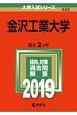 金沢工業大学 2019 大学入試シリーズ442