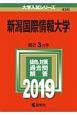 新潟国際情報大学 2019 大学入試シリーズ456
