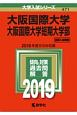 大阪国際大学・大阪国際大学短期大学部 2019 大学入試シリーズ471