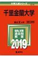 千里金蘭大学 2019 大学入試シリーズ514