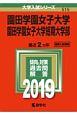園田学園女子大学・園田学園女子大学短期大学部 2019 大学入試シリーズ515