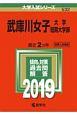 武庫川女子大学・武庫川女子大学短期大学部 2019 大学入試シリーズ532