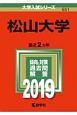 松山大学 2019 大学入試シリーズ551