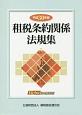 租税条約関係法規集 平成30年