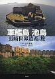 軍艦島 池島 長崎世界遺産の旅