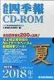 会社四季報 CD-ROM 2018夏 (3)