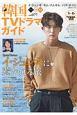 韓国TVドラマガイド (77)