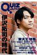 QUIZ JAPAN 古今東西のクイズを網羅するクイズカルチャーブック(9)