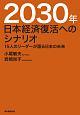 2030年 日本経済復活へのシナリオ 15人のリーダーが語る日本の未来