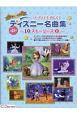 ピアノでたのしく!ディズニー名曲集~10ストーリーズ~ (2)