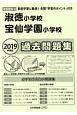 淑徳小学校 宝仙学園小学校 過去問題集 2019 <首都圏版>16