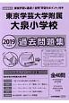 東京学芸大学附属大泉小学校 過去問題集 2019 <首都圏版>33