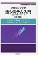 ブリッジブック 法システム入門<第4版> ブリッジブックシリーズ 法社会学的アプローチ