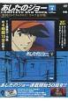 あしたのジョー COMPLETE DVD BOOK (4)