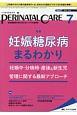 ペリネイタルケア 37-7 2018.7 特集:妊娠糖尿病まるわかり 妊娠中・分娩時・産後&新生児の管理に関する最新アプローチ 周産期医療の安全・安心をリードする専門誌