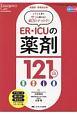 ER・ICUの薬剤121 ver.2.0 エマージェンシー・ケア2018夏季増刊 看護師・研修医必携