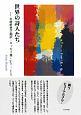 世界の詩人たち 水崎野里子翻訳・エッセイ集 1998~2018