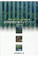 森林経営計画ガイドブック 平成30年 森林経営計画がわかる本