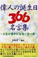 偉人の生誕日366名言集 人生が豊かになる一日一言