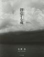 創造する魂 沖縄ギラギラ琉球キラキラ 100+2