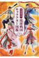琉球歴女の琉球戦国キャラクター図鑑